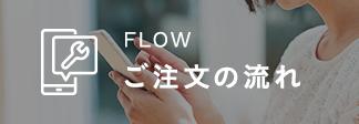FLOW ご注文の流れ