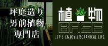 坪庭造り・男前植物専門店 植物BASE