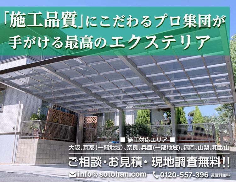 施工品質にこだわるプロ集団が手掛ける最高のエクステリア。施工対応エリアは大阪、京都、奈良、兵庫、福岡、山梨、和歌山。ご相談・お見積り・現地調査無料!