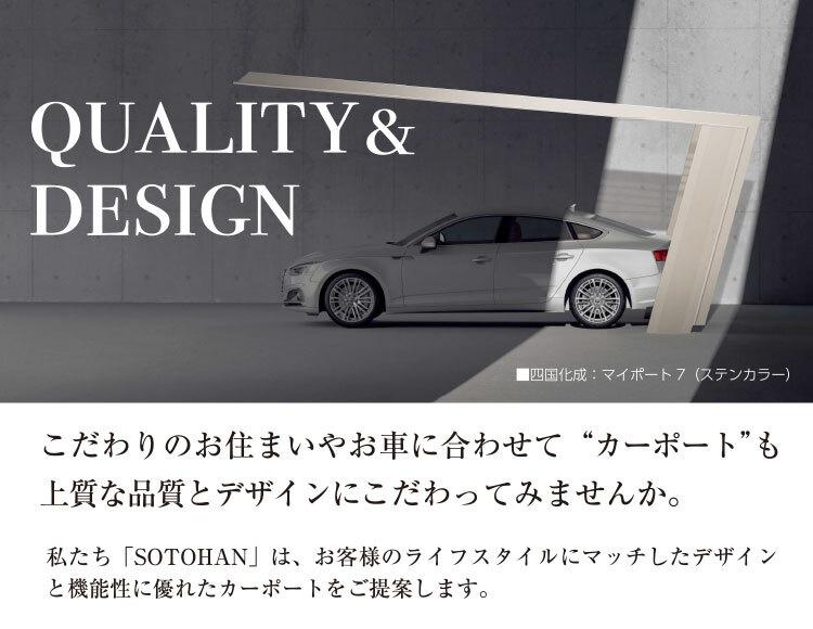 Quality&Design こだわりのお住まいやお車に合わせてカーポートも上質な品質とデザインにこだわってみませんか。私たちSOTOHAN ソトハンは、お客様のライフスタイルにマッチしたデザインと機能性に優れたカーポートをご提案します。