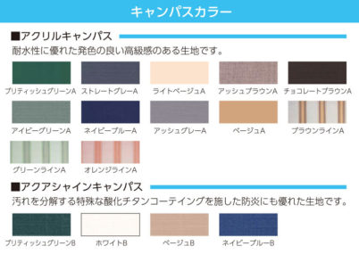彩風 カラーバリエーション画像