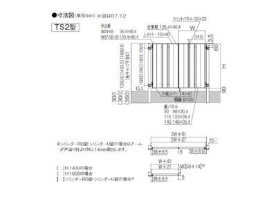 開き門扉AB TS2型(親子開き) 図面
