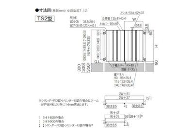 開き門扉AB TS2型(両開き) 図面
