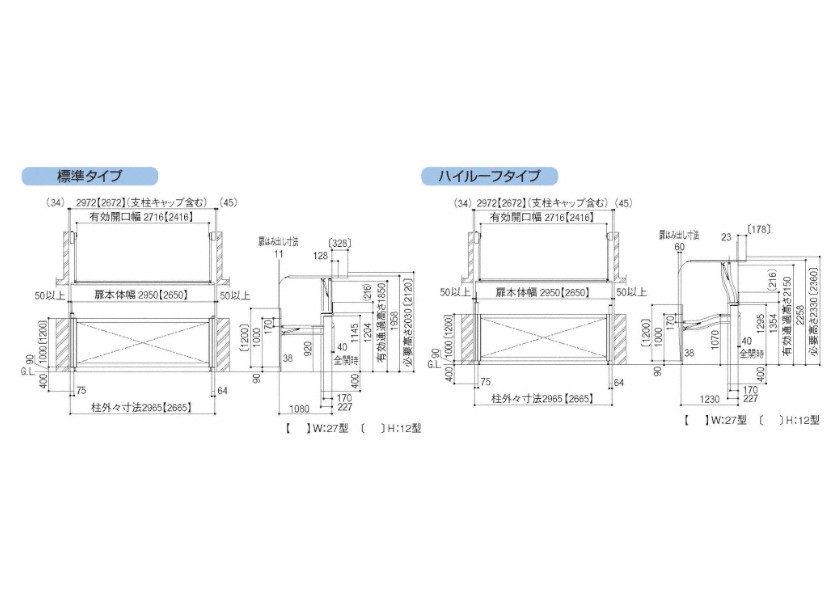 跳ね上げゲート オーバードアS1型(電動) 図面