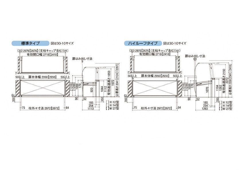 跳ね上げゲート オーバードアS2型(手動)図面