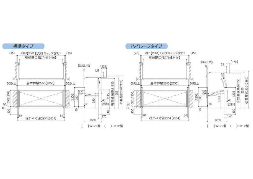 跳ね上げゲート オーバードアS4型(手動) 図面