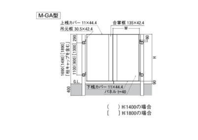 プレミエス門扉M-GA型(片開き)図面