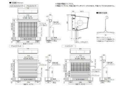 シングルシャッターSFタイプ(電動) 図面