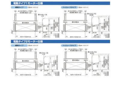 跳ね上げゲート ワイドオーバードアS2型(電動) 図面