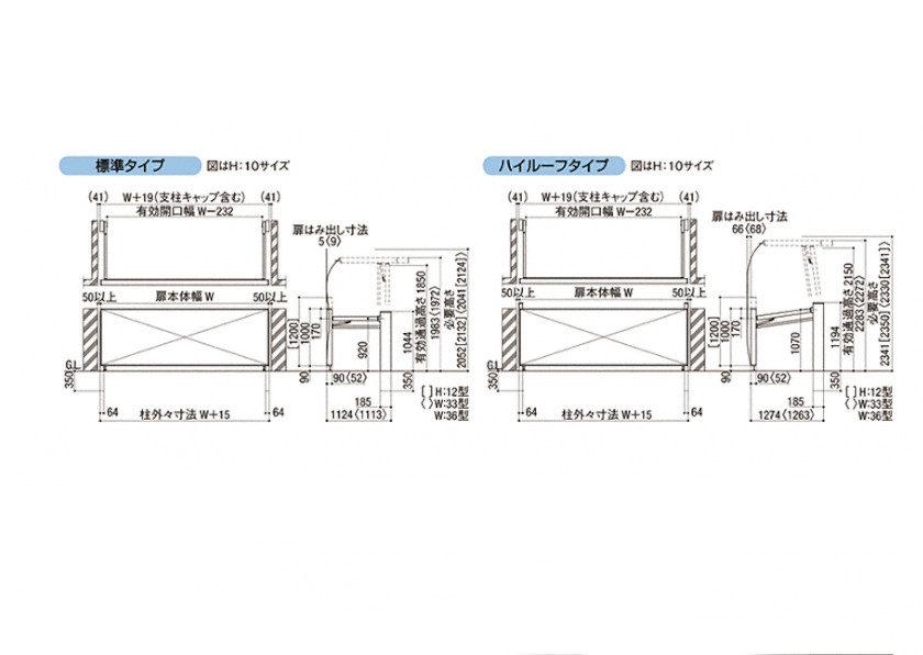 跳ね上げゲート ワイドオーバードアS3型 図面