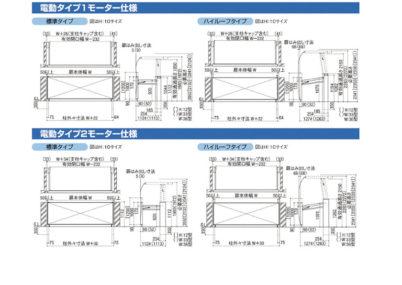 跳ね上げゲート ワイドオーバードアS5型(電動) 図面