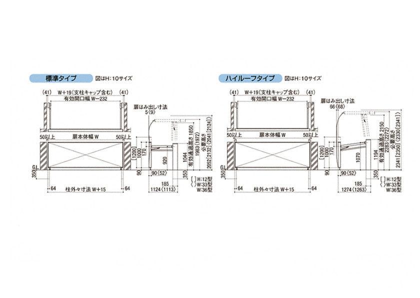 跳ね上げゲート ワイドオーバードアS5型 図面
