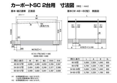 カーポートSC2台用寸法図