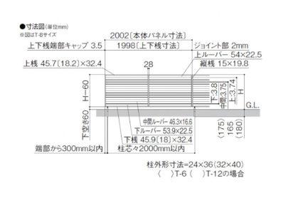 フェンスAA YL2型横ルーバーブラインド 図面