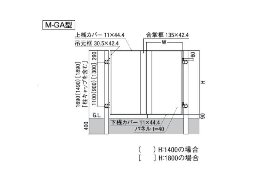 プレミエス門扉M-GA型(親子開き)図面
