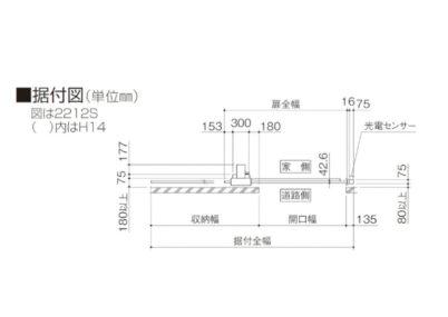 アルディスライド(電動式)図面02