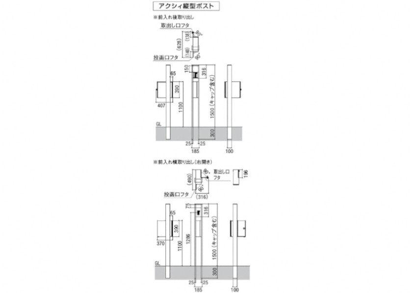 機能門柱アクシィ2型縦型ポスト図面