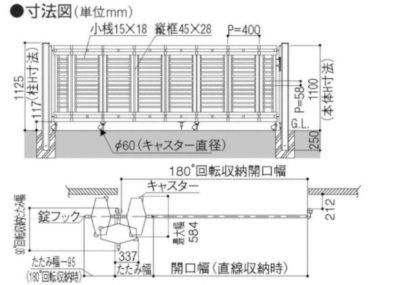 シャレオ伸縮1型ノーンレール(片開き)図面