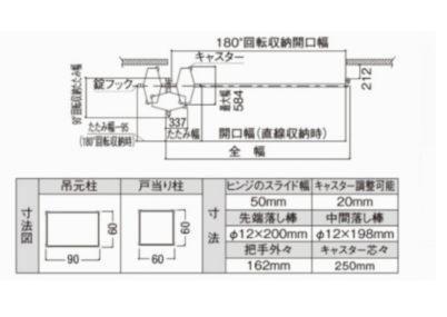 シャレオ伸縮5型ノーンレール(片開き)図面01
