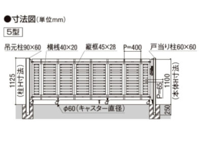 シャレオ伸縮5型ノーンレール(片開き)図面02