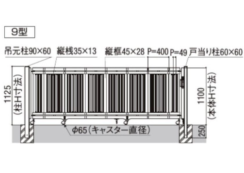 シャレオ伸縮9型ノンレーン(片開き)図面