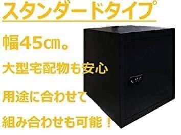 2個連結も可能な宅配ボックス。