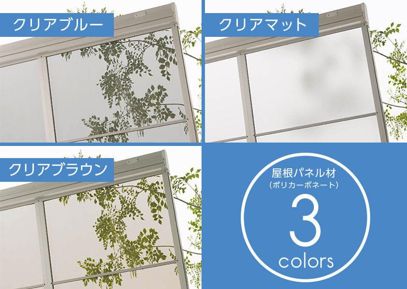 一般ポリカーボネートのカラー3色。クリアブルー、クリアマット、クリアブラウン。