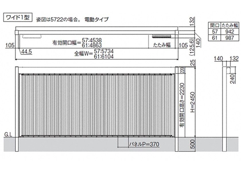 図面ライアーレ1型ワイド電動式
