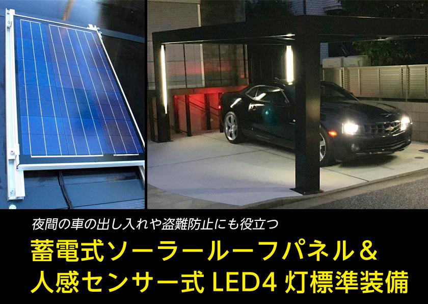 充実の標準装備!蓄電式ソーラーパネル&人感式LEDライト