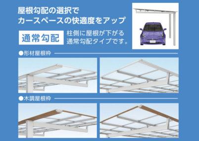 屋根枠 カーポート ニューマイリッシュ 通常勾配