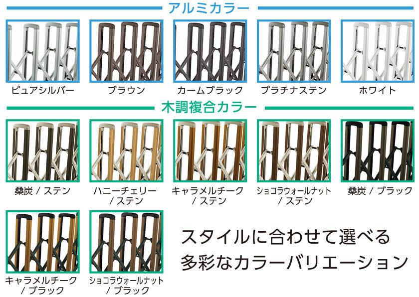 スタイルに合わせて選べるレイオス伸縮ゲート木調