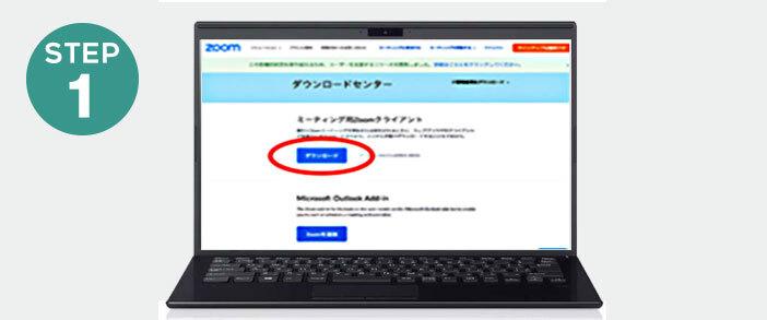 パソコンでのZoomアプリの導入方法説明STEP1。