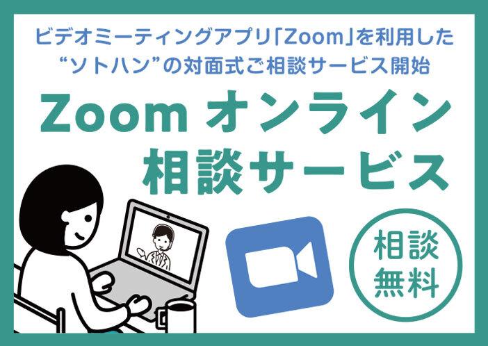 """ビデオミーティングアプリ「Zoom」を利用した""""ソトハン""""の対面式ご相談サービス開始。Zoomオンライン相談サービス。相談無料です。"""