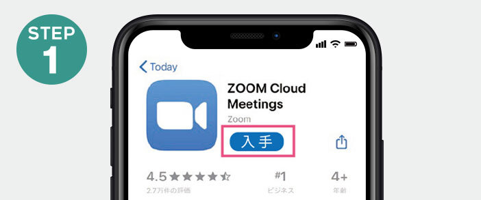 スマートフォンでのZoomアプリの導入方法説明STEP1。