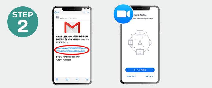 スマートフォンでのZoomアプリの導入方法説明STEP2。