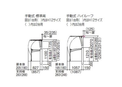 図面画像M1型 1台用 手動式ブルームホップ 四国化成