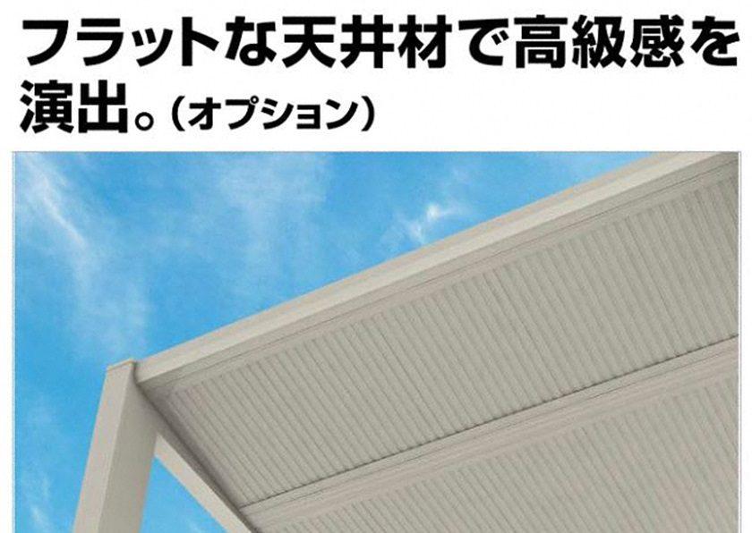 フラットな天井材で高級感を演出
