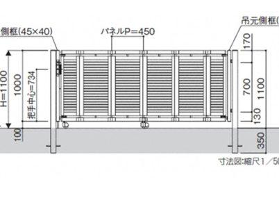 1型図面画像片開き エクスライン伸縮ゲート1型 ノンレール YKKAP