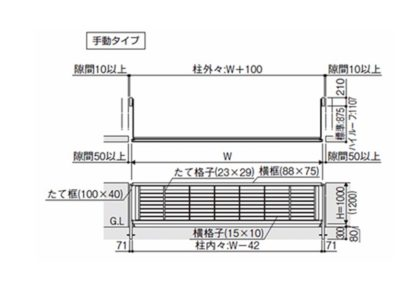 手動タイプ手動ルシアスアップゲートワイド 1型 横格子YKKAP