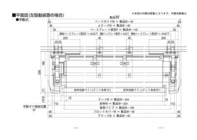 図面画像 Aタイプ 手動式パラソリア AタイプYKKAP