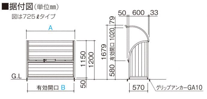 図面ゴミストッカー AP2型四国化成