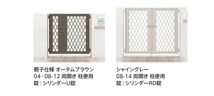 カラーバリエーション ダイヤ格子 片開きライシス門扉 8型 LIXIL