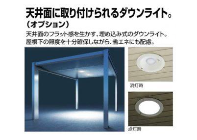 天井面に取り付けられるダウンライト