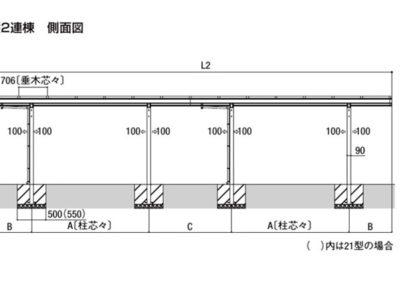 側面図面縦連棟フーゴAプラスミニ (アーチスタイル) LIXIL