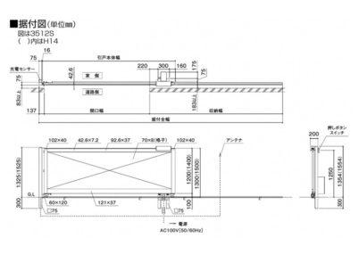 図面画像 電動式1型 アレグリア引戸 四国化成