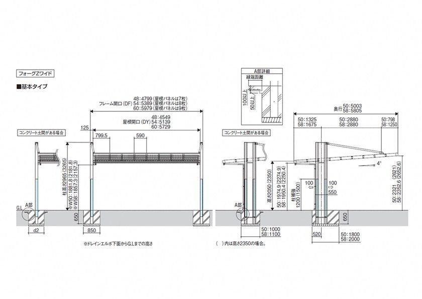 図面画像 三協アルミ 4G フォーグZ 積雪30cm対応 ワイド