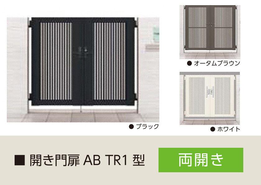 TR1型 両開き 開き門扉AB LIXIL
