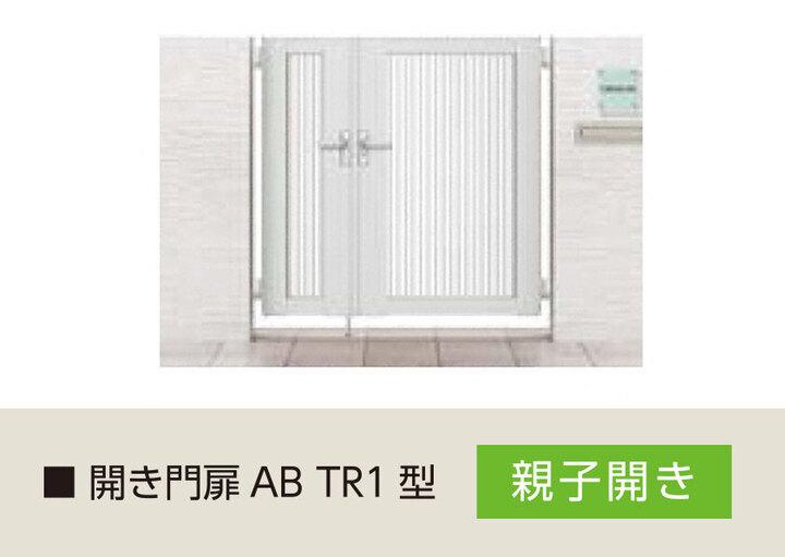 TR1型 両開き親子 開き門扉AB LIXIL