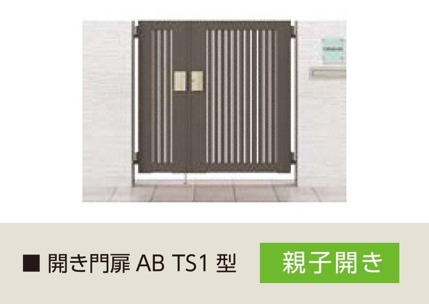 TS1型 両開き親子 開き門扉AB LIXIL