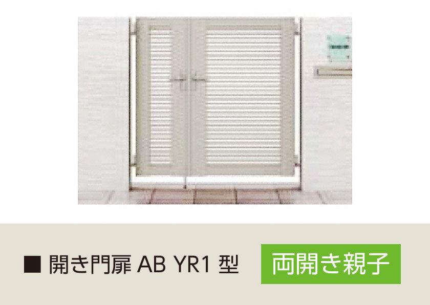 YR1型 両開き親子 開き門扉AB LIXIL